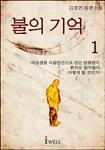 불의 기억 1권