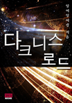 [��Ʈ] ��ũ�Ͻ� �ε� (��8��/�ϰ�) ǥ���̹���