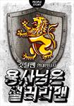 [연재] 용사님은 샐러리맨