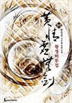 [세트] 황정허무검 (전11권 완결) 표지이미지