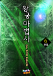 왕궁마법사