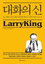 대화의 신 - 토크계의 전설 래리 킹에게 배우는 말하기의 모든 것