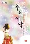 주화사담 - 수상한 신부 (외전)