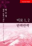 박수정 명작 로맨스 세트(전3권) 표지이미지