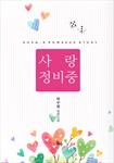 [세트] 사랑 정비 중 (전2권/완결) 표지이미지