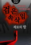 [무료 체험판] 검은 속삭임, 제로의 방