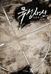 [세트] 묵성사신 (전7권/완결)