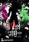 [세트] 악마의 귀환 (전2권 완결)