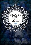 [세트] 마술사 코브 (전4권 완결)