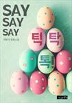 Say say say ƽŹ��! ǥ���̹���