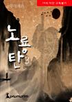 [10%할인] 노룡탄(무삭제판)