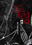 [세트] 두령 (전4권/완결) 표지이미지