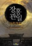 [세트] 장홍관일 (전8권/완결) 표지이미지