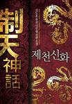 [세트] 제천신화 (전7권/완결) 표지이미지