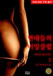 변태들의 비밀클럽 (개정판) 표지이미지