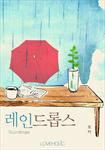 ���ε�ӽ�(Raindrops) ǥ���̹���