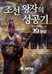 조선 왕자의 성공기