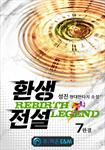 환생전설(Rebirth Legend) 표지이미지