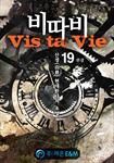 비따비(Vis ta Vie) 표지이미지