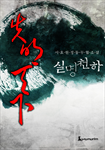 [연재] 실명천하