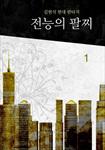 [세트] 전능의 팔찌 (전 53권완결) 표지이미지