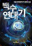 [연재] 백수연대기