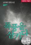 [��Ʈ] ��dz�� ��Ű�� (��2��/�ϰ�) ǥ���̹���
