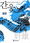 [세트] 간웅 (전27권 완결) 표지이미지