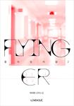 플라잉 이알(Flying ER) 표지이미지