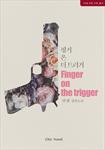 [BL] �ΰ� �� �� Ʈ���� (Finger On The Trigger) �պ�(��3��) ǥ���̹���