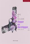 [BL] �ΰ� �� �� Ʈ���� (Finger On The Trigger) ǥ���̹���