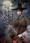 [세트] 뱀파이어 선비-범파 이언 (전5권/완결)