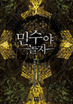 민수야 놀자 합본(전6권/완결)