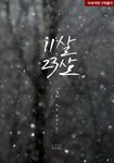 [BL] 11�� 23�� ǥ���̹���