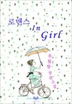 �θǽ� in girl ǥ���̹���