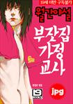 월간야설 부잣집 가정교사 (19금) 표지이미지