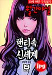 월간야설 팬티속 신세계 (19금) 표지이미지