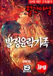 월간야설 발정윤락가족 (19금) 표지이미지