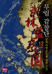 무림감찰단