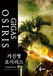 [합본] 거신병 오시리스 (전6권/완결)