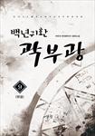 백년귀환 곽부광