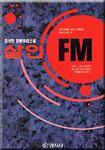 살인 FM
