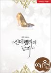 [합본] 신데렐라 남자(전2권) 표지이미지