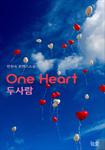one heart-�� ��� ǥ���̹���