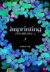 Imprinting[����(ʾ��)�ϴ�...] ǥ���̹���