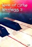 love of The loveless ǥ���̹���