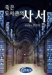 [합본] 죽은 도서관의 사서 표지이미지