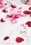 사랑은 와인 향기를 타고 표지이미지