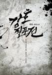 [세트] 강호질풍전 (전9권) 표지이미지