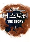 [합본] 더 스토리 표지이미지